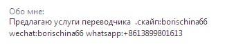 контакты Бориса