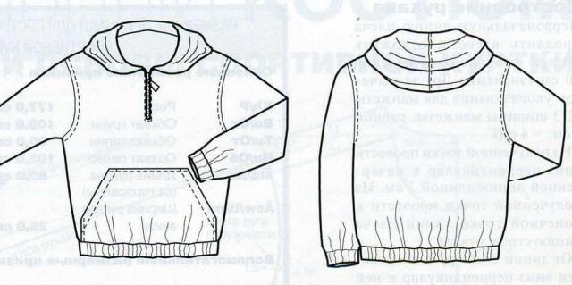 46d611ab Выкройки построены по методу «Мюллер и сын». Толстовка с капюшоном, спереди  замок, карман кенгуру. Технический рисунок: